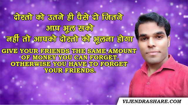 quotes by vijendra kushwaha.