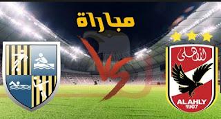 البث المباشر لمباراة الاهلى و المقاولون فى الدورى المصرى الثلاثاء 27 نوفمبر 2018