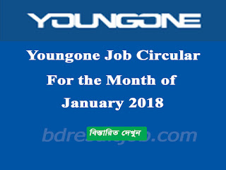 Youngone Job Circular January 2018