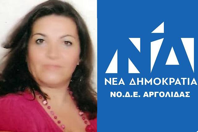 Μπαράζ παραιτήσεων στη ΝΟΔΕ Αργολίδας - Παραιτήθηκε και η Μαρίνα Σταματοπούλου
