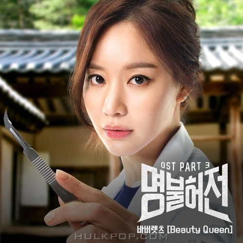 THE BARBERETTES – LIVE UP TO YOUR NAME, DR. HEO OST PART.3