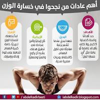 اهم عادات من نجحوا في خسارة الوزن