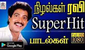 Nizhalgal Ravi Super hits Songs