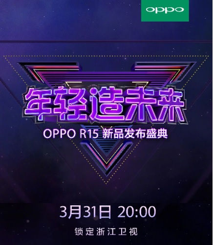 OPPO Poster of R15
