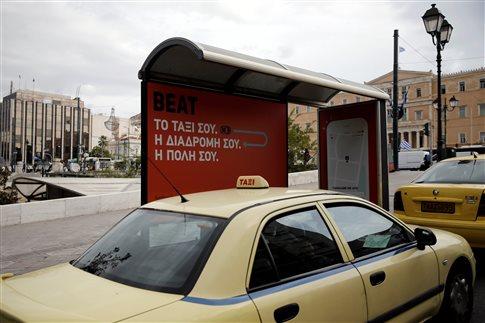 Κάνει πίσω η κυβέρνηση για το Taxibeat
