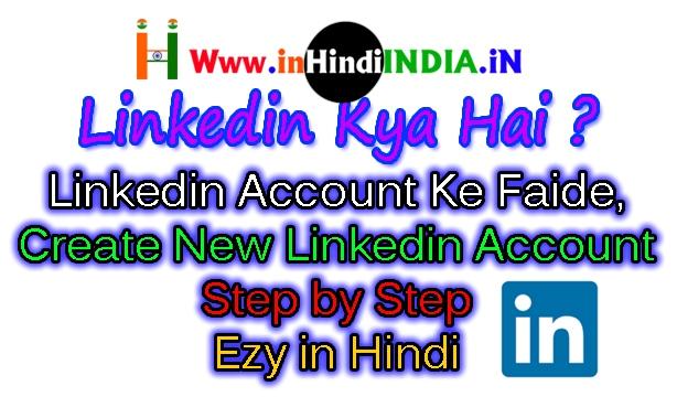 Linkedin Kya Hai, Linkedin Ke Fayde, Linkedin account kaise banaye