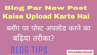 Blog par New post kaise upload karte hai hindi me