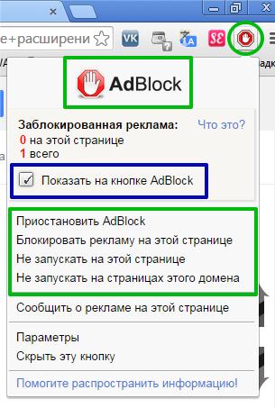 как заблокировать реклама адмирал х