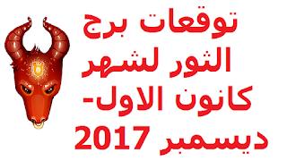 توقعات برج الثور لشهر كانون الاول- ديسمبر 2017