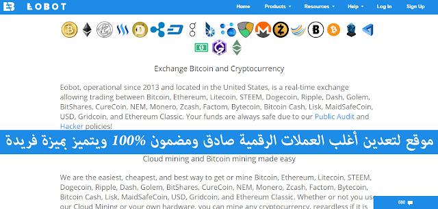 موقع لتعدين أغلب العملات الرقمية صادق ومضمون 100% ويتميز بميزة فريدة