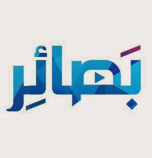 قناة بصائر الإلكترونية للإمام المجدد رحمه الله