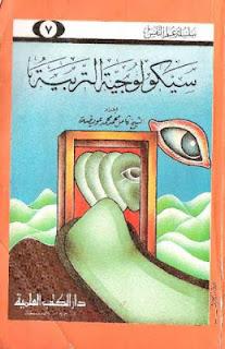 تحميل كتاب سيكولوجية التربية - كامل محمد محمد عويضة pdf