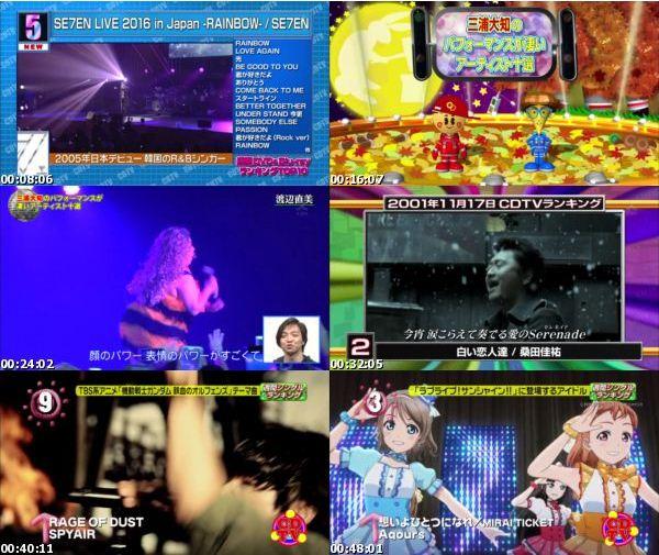 [TV-Variety] CDTV – 2016.11.19