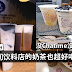以后没Chatime喝了?没关系!这7间饮料店的珍珠奶茶也是超好喝的!