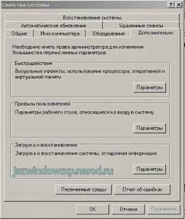 Отключение визуальных эффектов в windows xp.