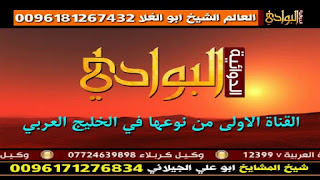 تردد قناة البــوادي الدوائيــة