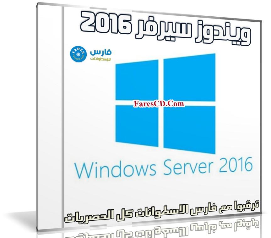 ويندوز سيرفر 2016 | Windows Server 2016 Build 14393 2368