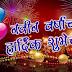 1 जानेवारी 2019 नवीन वर्षाच्या हार्दिक शुभेच्छा ! New year sms whatsapp status, sticker.