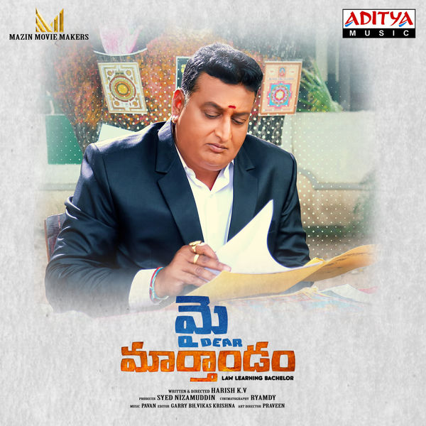 My Dear Maarthandam (2018) Telugu Songs Lyrics
