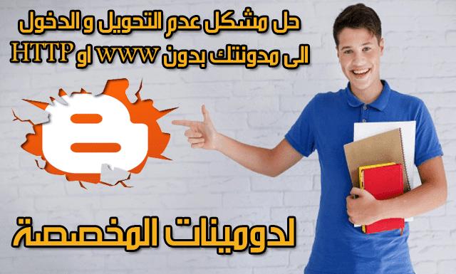 حل مشاكل عدم استطاعتك التحويل و الدخول الى مدونتك بدون www او HTTP لدومينات مخصصة