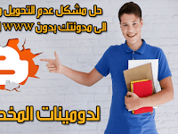 الدرس 139: حل مشكلة عدم اشتغال والدخول الى الدومين المخصص لمدونة بلوجر بدون كتابة www
