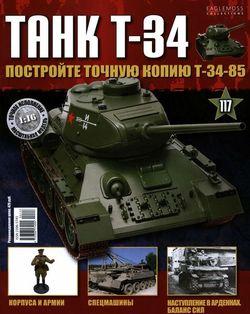 Читать онлайн журнал<br>Танк T-34 (№117 2016) <br>или скачать журнал бесплатно