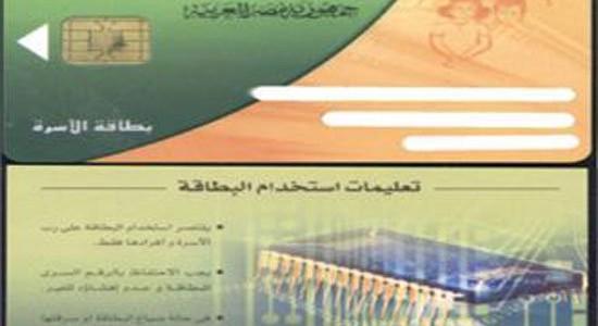 تعرف على الفئات التي تم حذفها من البطاقات التموينية ويصل عددهم 4 مليون مواطن بدءا من فبراير