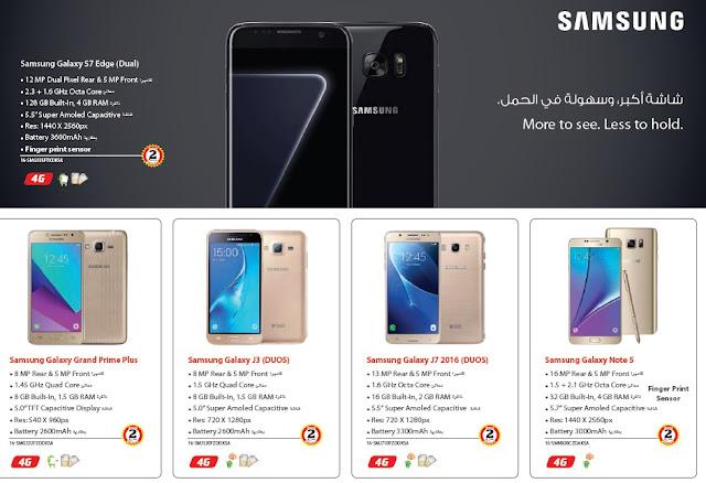 اسعار جوالات سامسونج Samsung Galaxy فى عروض مكتبة جرير من دليل التسوق ابريل ومايو 2017