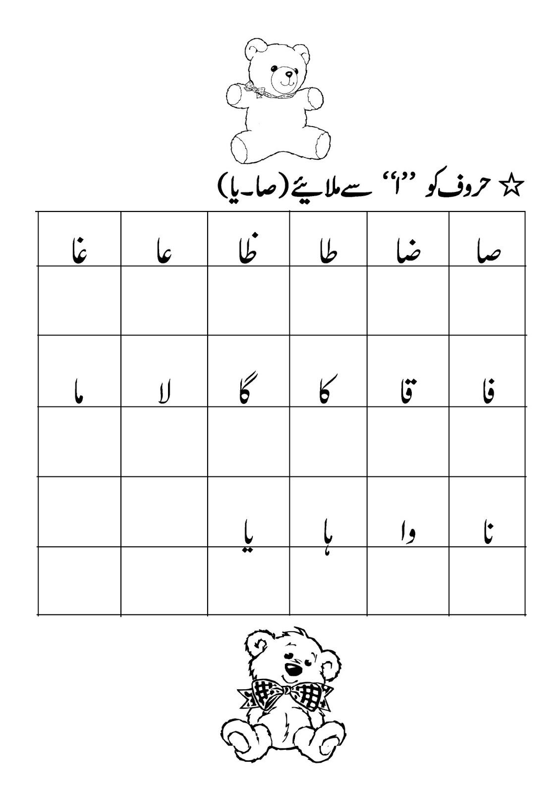Sr Gulshan The City Nursery Ii Urdu Second Term