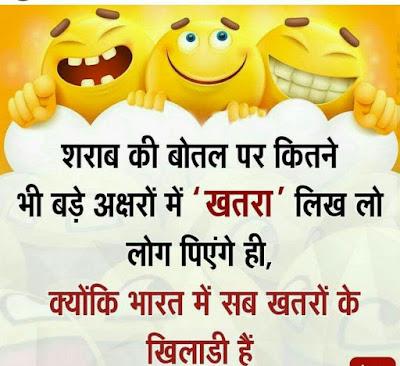 Shayari on Sharab: Awesome jokes in hindi