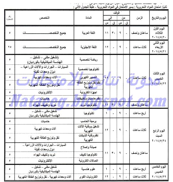 بالصور جدول امتحانات الدبلومات الصناعية نظام الثلاث سنوات 2014 أخر العام