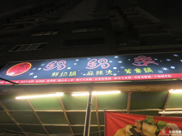 [南部] 高雄市前鎮區【太璽鍋鍋樂】滿滿蔬菜的素食火鍋 濃郁誘惑的起司牛奶鍋
