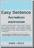 Easy Sentence