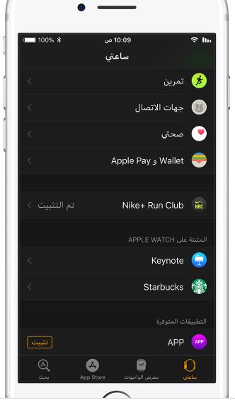 كيفية إضافة التطبيقات أو إزالتها على Apple Watch