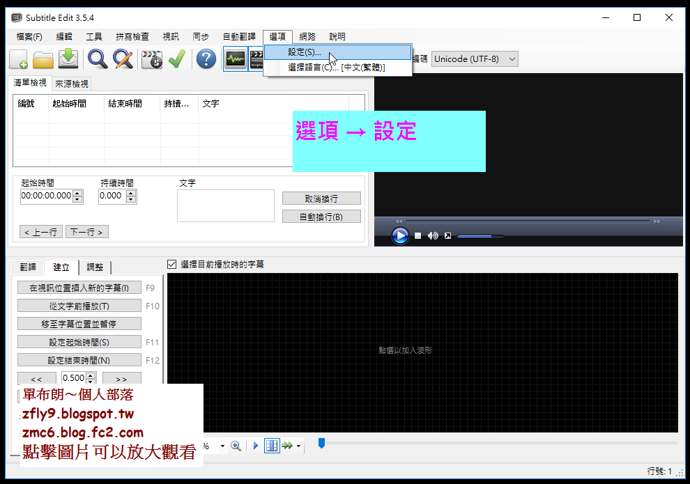 馬克: [Subtitle Edit 問題處理] 無法設置視訊引擎。無法載入預覽影片之處理