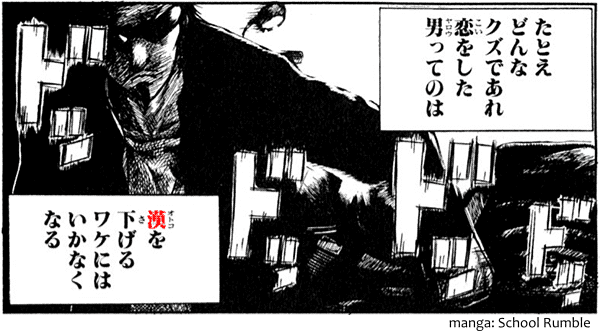 Otoko 漢【オトコ】 as seen in the manga School Rumble.