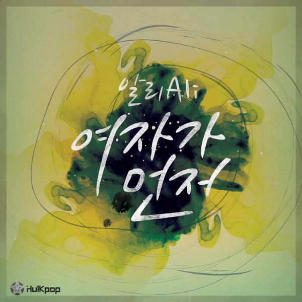 [Single] ALi – Girl First