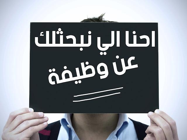 وظائف شاغرة متجددة على الطقاع الخاص بتاريخ 2/5/2017 مع جميع المعلومات المتوفرة