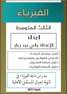 مساعد الطالب في الفيزياء للصف الثالث متوسط  أعداد الأستاذ علي عبد جبار الخفاجي