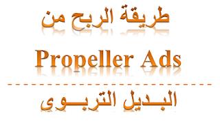 شرح بالصور طريقة الربح من Propeller Ads