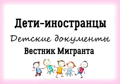 Документы для новорожденного - где оформить, порядок получения