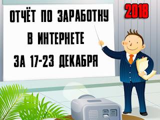 Отчёт по заработку в Интернете за 17-23 декабря 2018 года