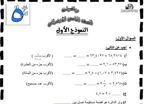 مذكرة ,رياضيات ,مراجعه, نهائية ,للصف, الخامس, الابتدائى ,ترم اول, امتحانات
