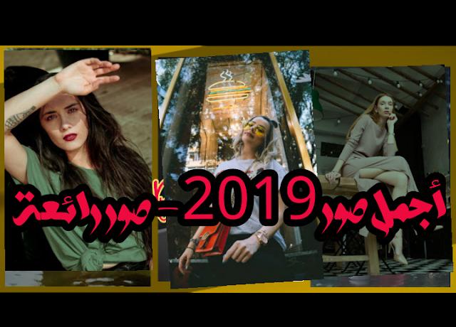 اجمل خلفيات وصور  2019 - صور رمزية وخلفيات روعة