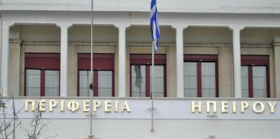 Αποφάσεις για έργα άνω των 2,5 εκ. ευρώ έλαβε η Οικονομική Επιτροπή της Περιφέρειας Ηπείρου