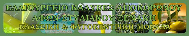 http://eleoyrgiokalibesxania.blogspot.gr/