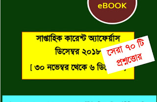 Bengali Current Affairs PDF