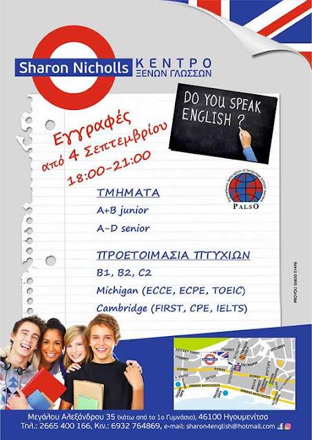 Ηγουμενίτσα: Ξεκινούν οι εγγραφές στο Κέντρο Ξένων Γλωσσών Sharon Nicholls