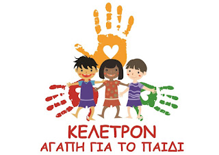 """Πραγματοποιήθηκε με μεγάλη επιτυχία και κοσμοσυρροή, η εκδήλωση – γιορτή του """"Κέλετρον Αγάπη για το παιδί"""" ."""