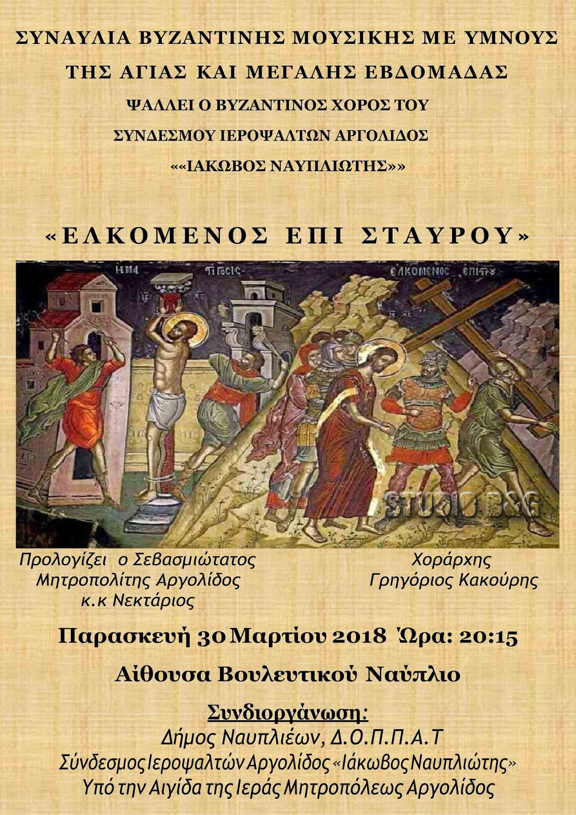 Συναυλία Βυζαντινής Μουσικής με Ύμνους της Αγίας και Μεγάλης Εβδομάδας